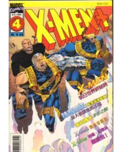 X-MEN + (CHINEES)